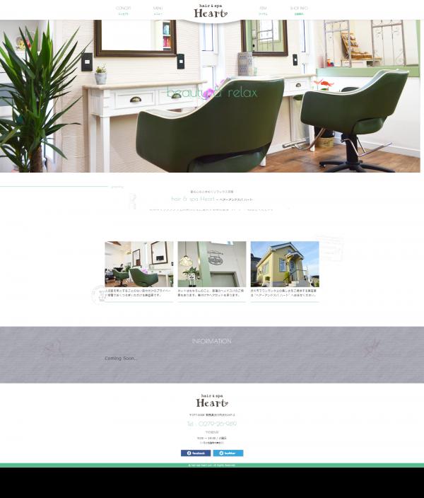 hair & spa Heart【ヘアーアンドスパ ハート】公式ホームページ開設しました。